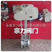 高温型电动调节阀 调节型电动V型球阀 4-20mA输入输出 ZDRH-64KS