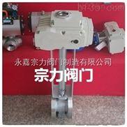 PN64高压电动V型球阀 电动V型切断球阀 电动不锈钢V型球阀