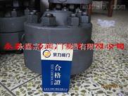 HRW150圆盘式疏水阀