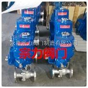 Q941F精小型防爆电动球阀、浙江永嘉优质电动球阀现货