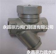 Y型螺纹热动力圆盘式疏水阀