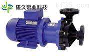 泵廠家出廠CQF型工程塑料磁力泵