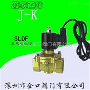 SLDF水下专用电磁阀,河北厂家 零售 批发 电磁阀系类