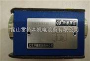 華德疊加式液控單向閥/方向閥 Z2S10-2-20B/