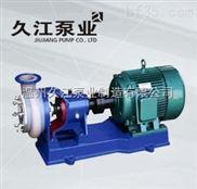 FSB型氟塑料合金化工離心泵
