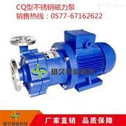 CQ磁力泵廠家-磁力泵性能