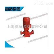 XBD-L立式單級單吸消防泵 消防穩壓專用泵 立式離心消防泵