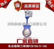 郑州纳斯威PZ973H电动刀闸阀产品价格
