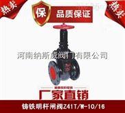郑州纳斯威Z41W铸铁明杆闸阀产品价格,内蒙铸铁明杆闸阀,新疆铸铁明杆闸阀