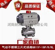 郑州纳斯威气动不锈钢三片式球阀Q611F厂家,内蒙气动球阀,新疆气动不锈钢球阀