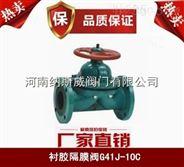 郑州纳斯威G41J衬胶隔膜阀产品价格