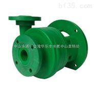 40FP-25增强聚丙烯离心泵头耐酸碱耐腐蚀泵化工泵塑料泵头