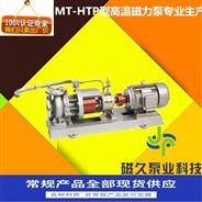 MT-HTP型不锈钢磁力泵