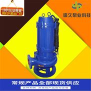 QW型不锈钢潜水排污泵
