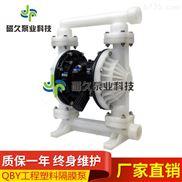 自吸隔膜泵-QBY塑料气动隔膜泵