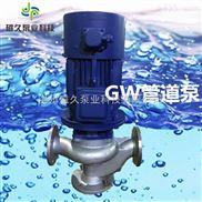 管道泵-管道泵GW