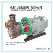 50FSB-50L-廠家直銷|FZB氟塑料自吸泵|