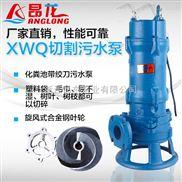 切割泵污水泵