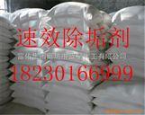 铜陵市锅炉除垢剂生产厂家
