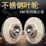 2寸不锈钢离心泵配件佛山水泵厂增压泵叶轮