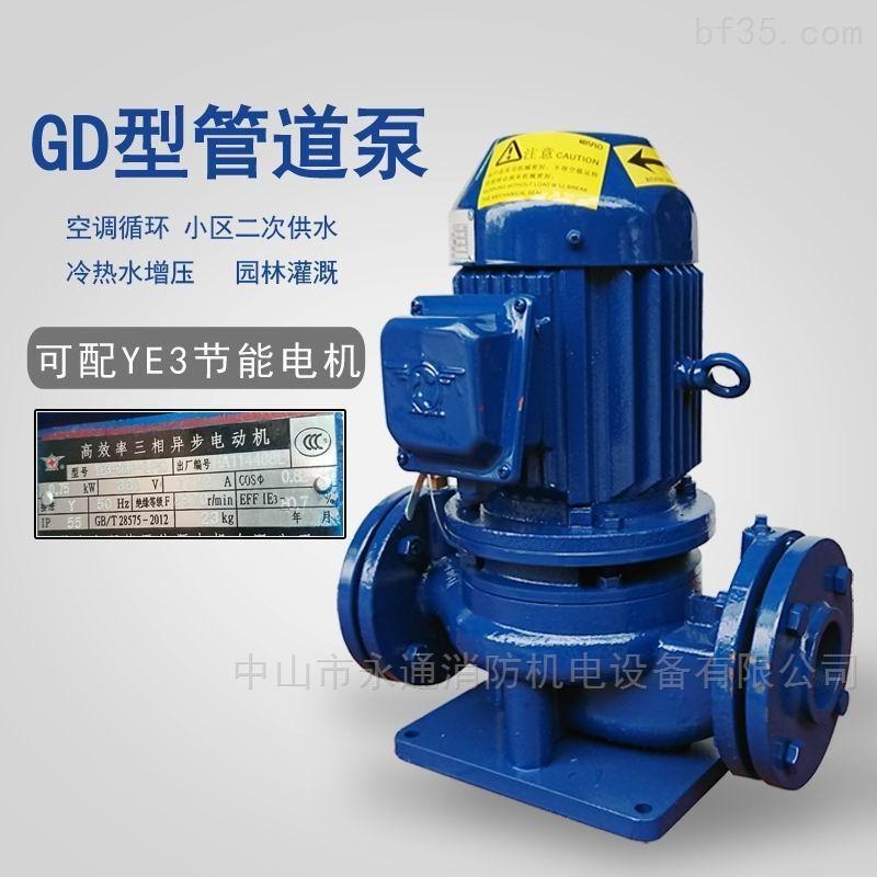 GD系列管道离心泵佛山水泵厂立式单级泵