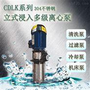 多级泵喷淋泵磨床输水泵浸入式加工泵输油泵
