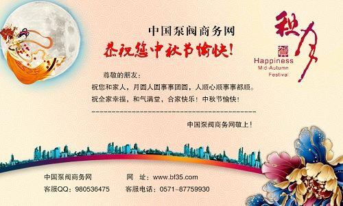 中国泵阀商务网2016年中秋节放假通知
