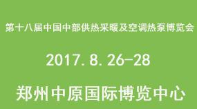 第十八届中国中部郑州供热采暖及空调热泵博览会