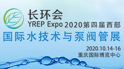 2020第四屆中國(重慶)長江經濟帶水技術與設備展覽會