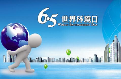 环保部布局环境日宣传工作